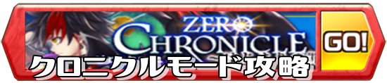 /theme/famitsu/shironeko/banner/banner_chronicle.png