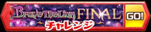 【チャレンジ】ブレイブ・ザ・ライオン4