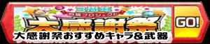/theme/famitsu/shironeko/banner/banner_daikansyasai2