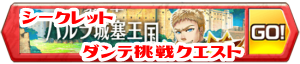 /theme/famitsu/shironeko/banner/banner_dante_c00