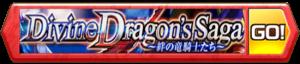 /theme/famitsu/shironeko/banner/banner_dds.png