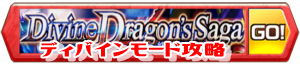/theme/famitsu/shironeko/banner/banner_dds_d.png