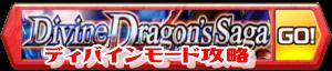 /theme/famitsu/shironeko/banner/banner_dds_d