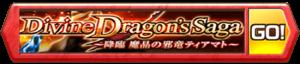 /theme/famitsu/shironeko/banner/banner_dds_kyouryoku