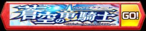 /theme/famitsu/shironeko/banner/banner_ddt