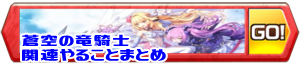 /theme/famitsu/shironeko/banner/banner_ddt_s.png