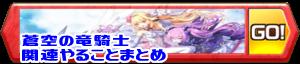 /theme/famitsu/shironeko/banner/banner_ddt_s