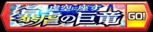 /theme/famitsu/shironeko/banner/banner_ddtk