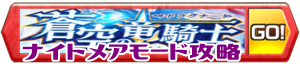 /theme/famitsu/shironeko/banner/banner_ddtn.png