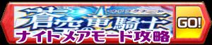/theme/famitsu/shironeko/banner/banner_ddtn