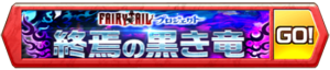 /theme/famitsu/shironeko/banner/banner_demise.png