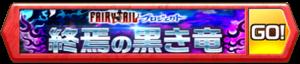 【協力】終焉の黒き竜