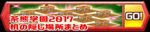 /theme/famitsu/shironeko/banner/banner_desk01.png