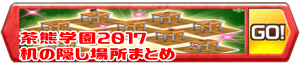 /theme/famitsu/shironeko/banner/banner_desk01