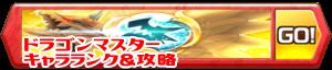 /theme/famitsu/shironeko/banner/banner_dm01.png