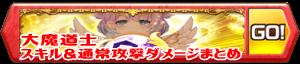 /theme/famitsu/shironeko/banner/banner_dmd.png