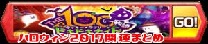 /theme/famitsu/shironeko/banner/banner_dokidoki_s.png
