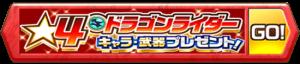 /theme/famitsu/shironeko/banner/banner_drp.png