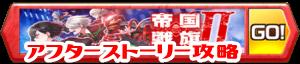 /theme/famitsu/shironeko/banner/banner_empire2_a.png