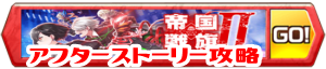 /theme/famitsu/shironeko/banner/banner_empire2_a