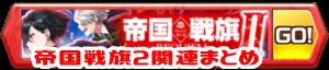 /theme/famitsu/shironeko/banner/banner_empire2_s.png