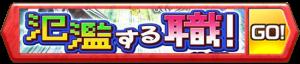 /theme/famitsu/shironeko/banner/banner_flood.png