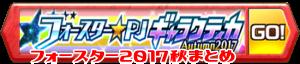 /theme/famitsu/shironeko/banner/banner_fpjga02.png
