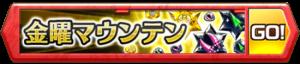 /theme/famitsu/shironeko/banner/banner_friday.png