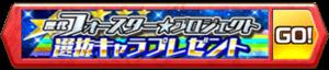 /theme/famitsu/shironeko/banner/banner_fs_chara.png