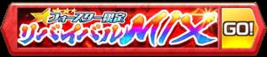 /theme/famitsu/shironeko/banner/banner_fsrmix