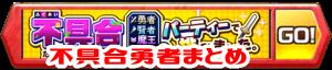 /theme/famitsu/shironeko/banner/banner_fuguai00