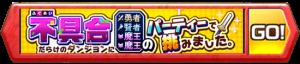 /theme/famitsu/shironeko/banner/banner_fuguai01