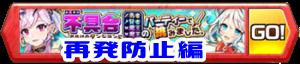 /theme/famitsu/shironeko/banner/banner_fuguai04