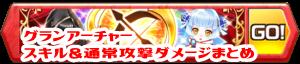 /theme/famitsu/shironeko/banner/banner_ga_d