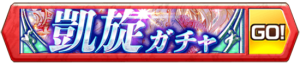 /theme/famitsu/shironeko/banner/banner_gaisen2018.png
