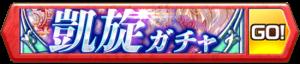/theme/famitsu/shironeko/banner/banner_gaisen2018