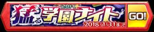 /theme/famitsu/shironeko/banner/banner_gakuen_night.png