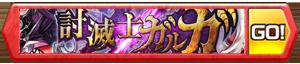 /theme/famitsu/shironeko/banner/banner_garuga01