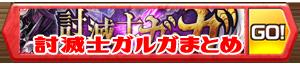 /theme/famitsu/shironeko/banner/banner_garugamatome