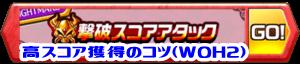 /theme/famitsu/shironeko/banner/banner_gekiha_woh2