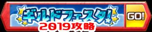 /theme/famitsu/shironeko/banner/banner_gf2019_01