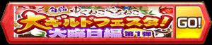 /theme/famitsu/shironeko/banner/banner_gf_nye.png
