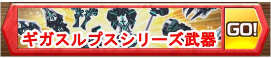 /theme/famitsu/shironeko/banner/banner_gigas