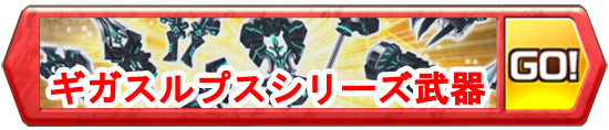 /theme/famitsu/shironeko/banner/banner_gigas.png