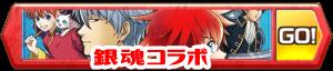 /theme/famitsu/shironeko/banner/banner_gintama00