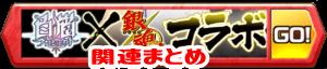 /theme/famitsu/shironeko/banner/banner_gintama01