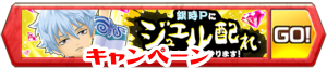 /theme/famitsu/shironeko/banner/banner_gintama03