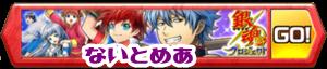 /theme/famitsu/shironeko/banner/banner_gintama05