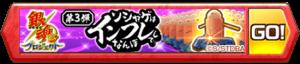 /theme/famitsu/shironeko/banner/banner_gintama08