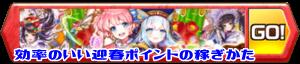 /theme/famitsu/shironeko/banner/banner_gpt01